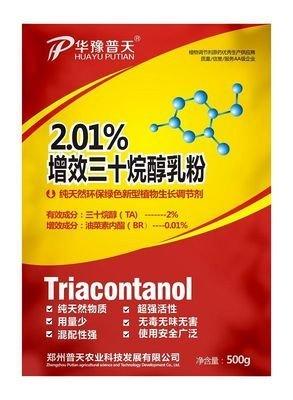 三十烷醇生产厂家价格