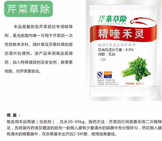 芹菜苗后专用除草剂