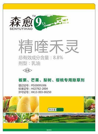 板栗芒果梨树樱桃专用除草剂