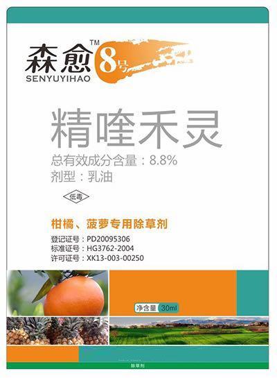 柑橘菠萝专用除草剂