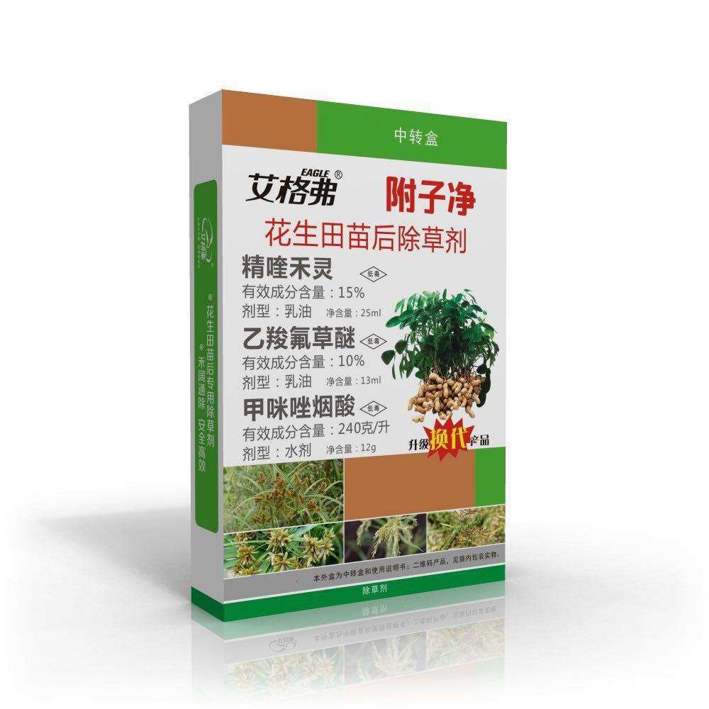 花生苗后专用除草剂