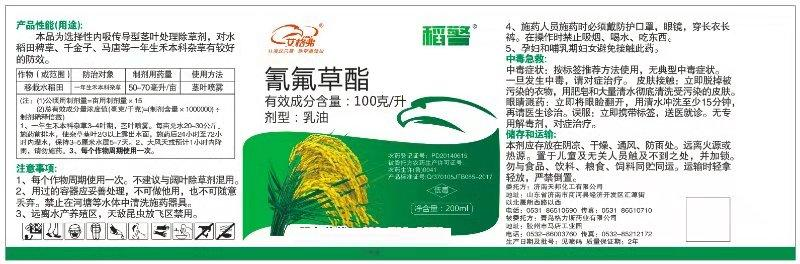 水稻田除草剂用什么好氰氟草酯