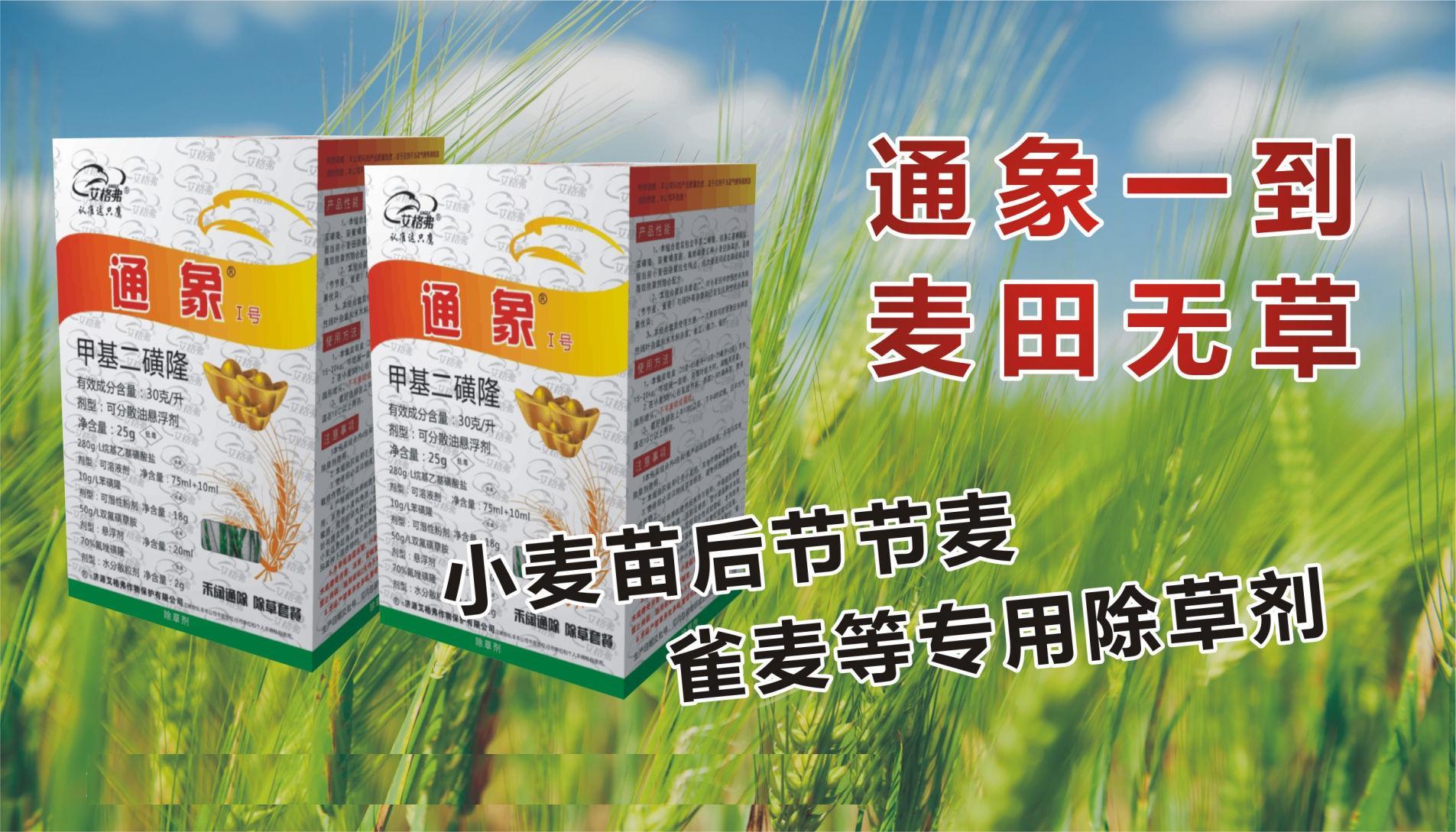 小麦田苗后专用除草剂批发价格