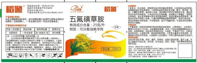 水稻田除草剂用什么好