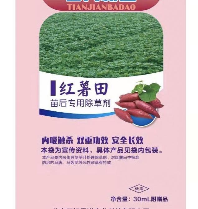 红薯田地苗后专用除草剂