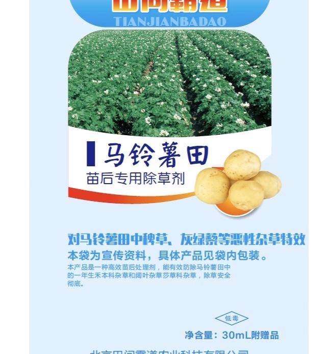 马铃薯土豆田地苗后专用除草剂